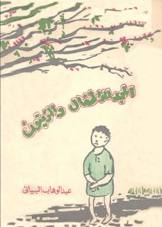 المجد للأطفال والزيتون - عبد الوهاب البياتي