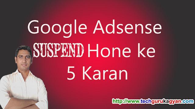 google-adsense-suspend-hone-ke-5-karan