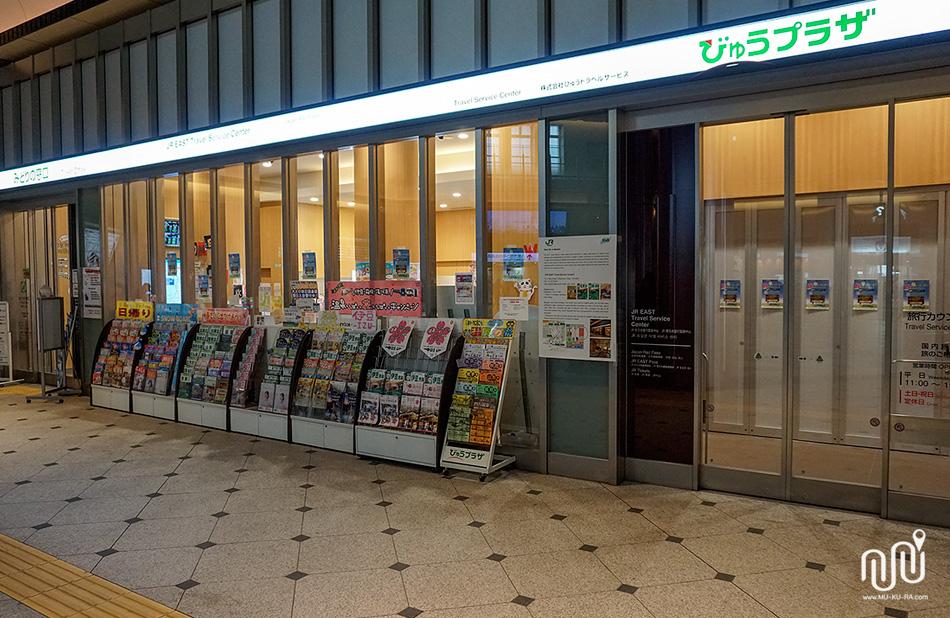 JR Ticket Office ที่สถานีโตเกียว