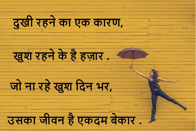 happy shayari images download, happy shayari images