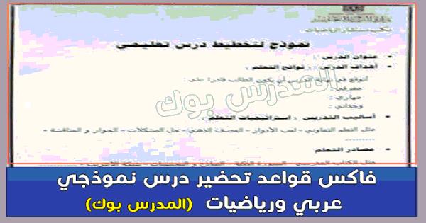 تحضير درس نموذجي لغة عربية ورياضيات طبقا للمعايير التربوية
