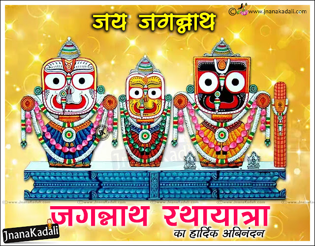 Here is a Latest Hindi Rath Yatra Whatsapp Greetings with Hindi Quotes, Famous Rath Yatra Wishes in Hindi Language, Hindi Rath Yatra Messages for All, Rath Yatra Greetings and Wallpapers, Best Rath Yatra Quotes in Hindi Language, Rath Yatra Shayari in Hindi, Jagannath Rath Yatra Wallpapers Free,Here is a Subh Rath Yatra Wishes in Hindi Language, Happy Jagannath Rath Yatra 2016 Wishes Pictures in Hindi Language, Jagannath Puri Rath Yatra Wishes in Hindi Language with Quotes, 2016 Happy Puri Rath Yatra  Wishes Quotes Greetings and hindi Messages for All.