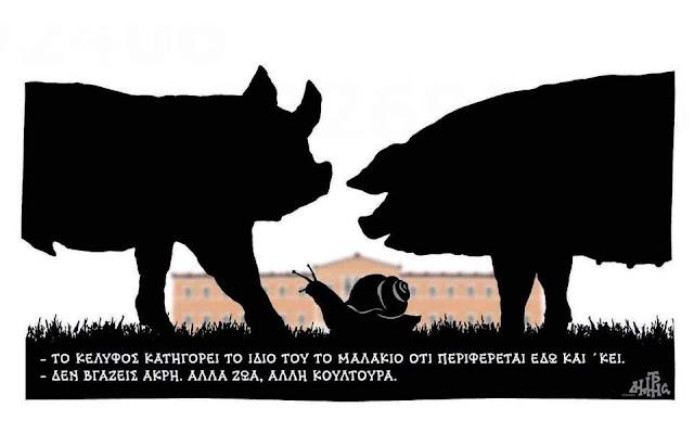 «Υβρις στον Αντρέα» λέει το ΠΑΣΟΚ για το άρθρο Τσίπρα - ΄Αρχισε ο πόλεμος