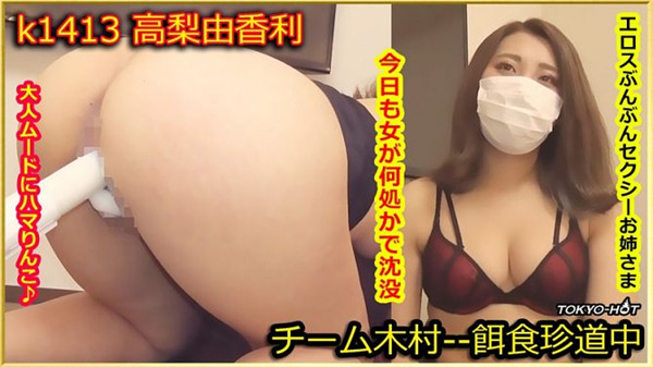 Tokyo Hot k1413 東京熱 餌食牝 高梨由香利 Yukari Takahashi R2JAV Free Jav Download FHD HD MKV WMV MP4 AVI DVDISO BDISO BDRIP DVDRIP SD PORN VIDEO FULL PPV Rar Raw Zip Dl Online Nyaa Torrent Rapidgator Uploadable Datafile Uploaded Turbobit Depositfiles Nitroflare Filejoker Keep2share、有修正、無修正、無料ダウンロード