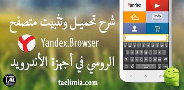 شرح, تحميل, و,تثبيت, متصفح ,Yandex ,الروسي ,في ,أجهزة ,الأندرويد,