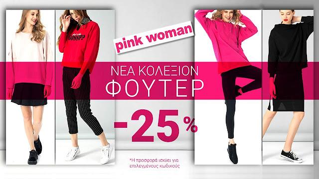 PinkWoman-προσφορες