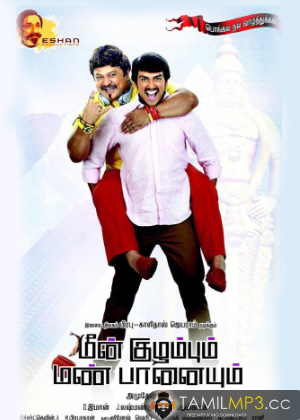 Meen Kuzhambum Mann Paanaiyum Tamil Movie Download HD Full Free 2016 720p Bluray thumbnail