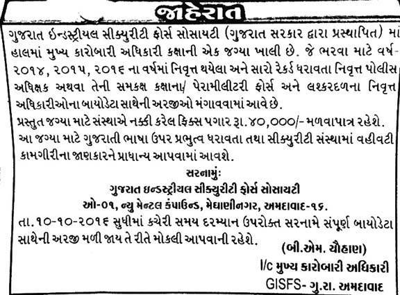 Gujarat Industrial Security Force Society Recruitment 2016 for Chief Executive Officer