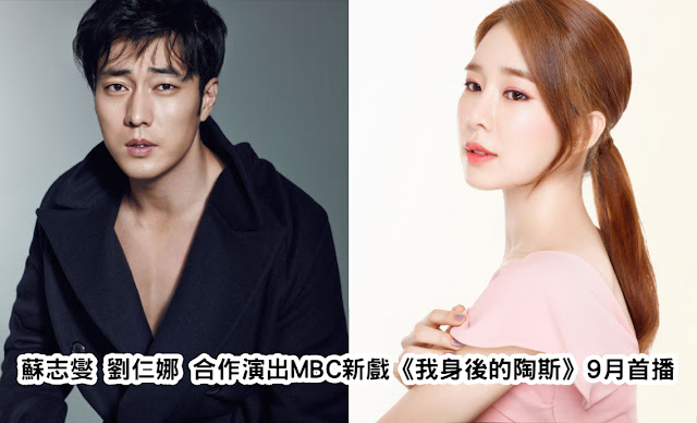 蘇志燮 劉仁娜 合作演出MBC新戲《我身後的陶斯》9月首播
