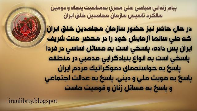 زندانی سیاسی علی معزی بهمناسبت پنجاه و دومین سالگرد تأسیس سازمان مجاهدین خلق ایران
