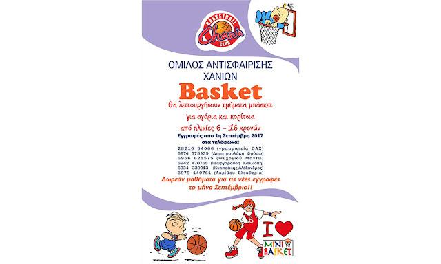 ΟΑΧ: Τμήματα basket για αγόρια και κορίτσια