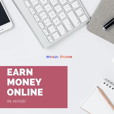 ऑनलाइन पैसे कमाने का आसान तरीका हिंदी में- Earn Money Online