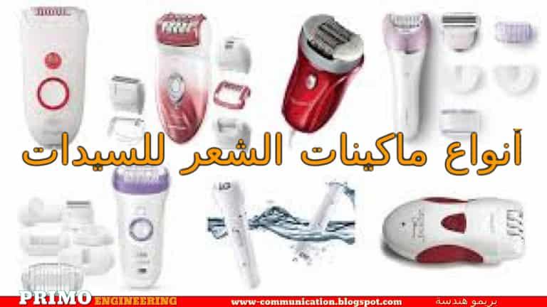 تعرف على أنواع ماكينات الشعر للسيدات بالتفصيل ومميزات ماكينات الشعر للسيدات