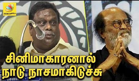 Actors ruined TN : Kaduvetti Guru Speech | Rajinikanth