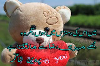 Parveen sakir sad urdu poetry