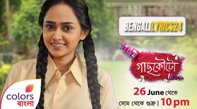 Gachkouto, Colors Bangla, Bengali serial