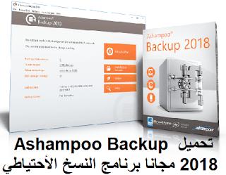تحميل Ashampoo Backup 2018 مجانا برنامج النسخ الأحتياطي لنظام ويندوز