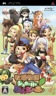 DOWNLOAD Harvest Moon Sugar Village And Everyone's Wish PSP ISO FULL VERSI