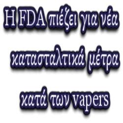 Η FDA πιέζει για νέα κατασταλτικά μέτρα κατά των vapers
