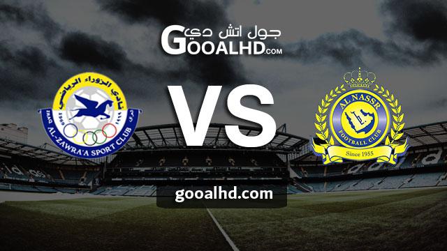 مشاهدة مباراة النصر والزوراء بث مباشر اليوم اون لاين 08-04-2019 في دوري أبطال آسيا
