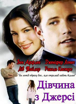 Дівчина з Джерсі (2004) українською онлайн