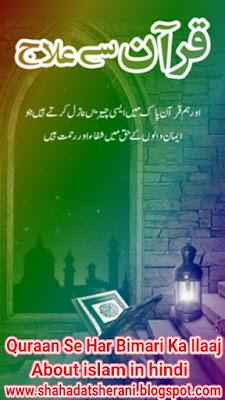 Quraan se ilaaj