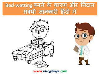 Bed wetting causes and diagnosis in Hindi