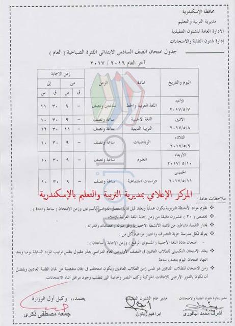 جدول إمتحانات الصف السادس الابتدائي 2017 الترم الثاني محافظة إسكندرية