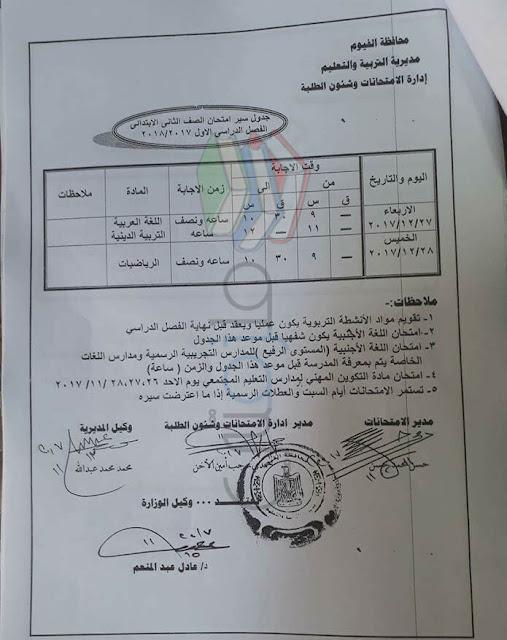 جدول امتحانات الصف الثاني الابتدائي 2018 نصف العام محافظة الفيوم