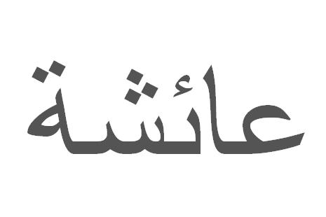 Kaligrafi Aisyah