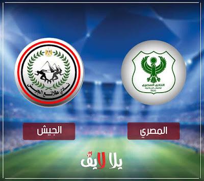 مشاهدة مباراة المصري وطلائع الجيش بث مباشر اليوم في الدوري المصري