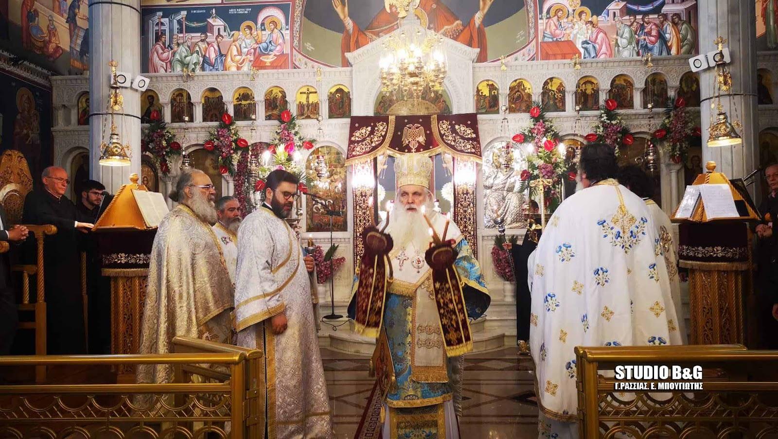 Αρχιερατική Θεία Λειτουργία στην Ευαγγελίστρια Ναυπλίου