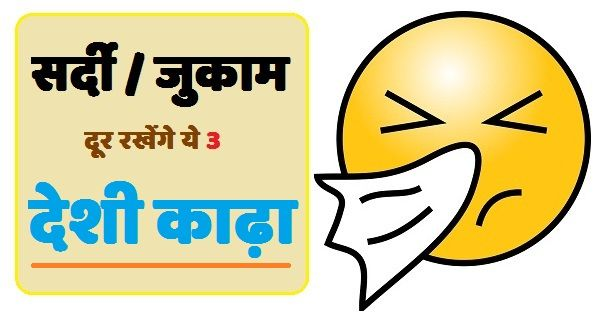 Cough Medicine - Health Tips in Hindi Image - Hindi Fun Box - Sardi - khansi gharelu upay