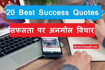 20 Success Quotes and Thoughts in Hindi । सफलता पर अनमोल वचन और विचार