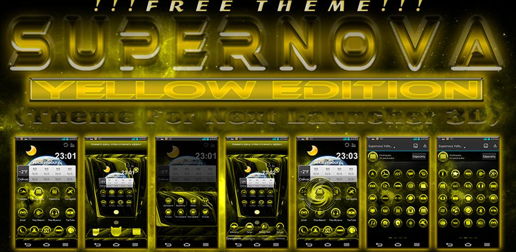Next_Launcher_Theme_SupernovaYellow.png