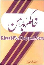 Khakam Badhan Tanzo Mazah Book By Mushtaq Ahmed Yusfi Pdf
