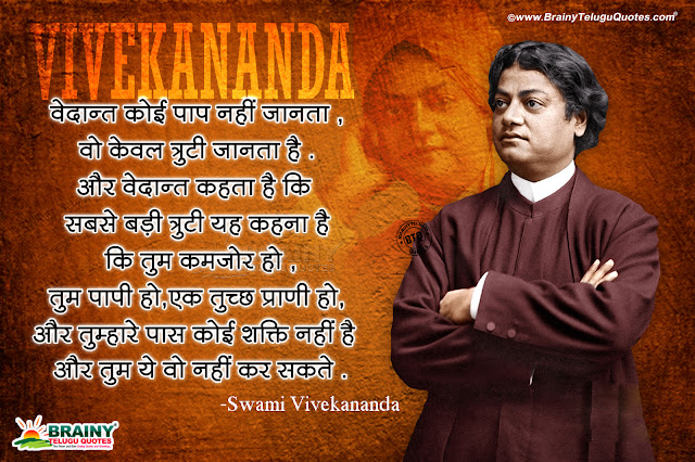 Here is Best Quotes of Swami Vivekananda in Hindi With Images You Can Download Top 10 Motivational Quotes,Thoughts,Sayings Images,Best Collection of Swami Vivekananda Quotes and Sayings in Hindi with vivekananda hd png images,swami vivekananda quotes in hindi for students,swami vivekananda quotes in hindi pdf,suvichar of swami vivekananda in hindi,vivekananda quotes on education in hindi,swami vivekanand suvichar photo,swami vivekananda thoughts in hindi and english,swami vivekananda thoughts on love