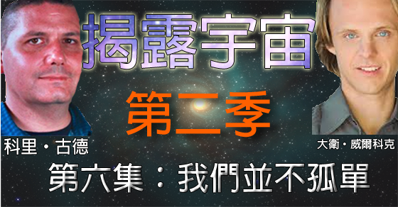 揭露宇宙 (Discover Cosmic Disclosure):第二季第六集:我們並不孤單