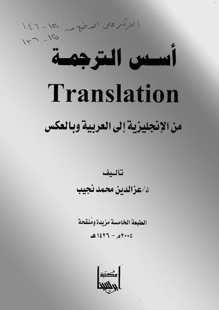 أسس الترجمة من الإنجليزي للعربية والعكس كتاب رائع Pdf مدونة