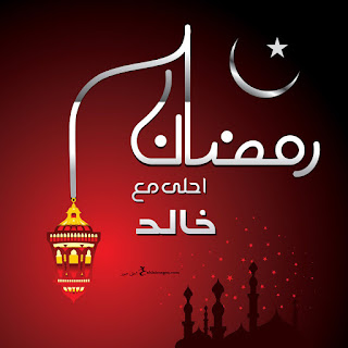 رمضان احلى مع خالد