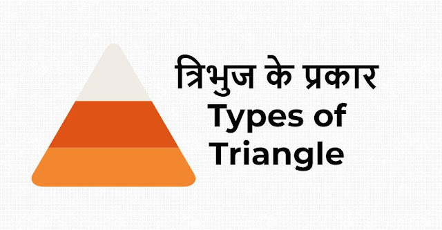 Triangle Types and Classifications, Classifying triangles, right scalene triangle, Advanced Mathematics
