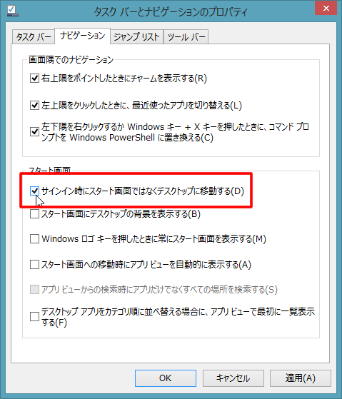 Windows 8.1 PreviewをVMware Playerにインストール -6
