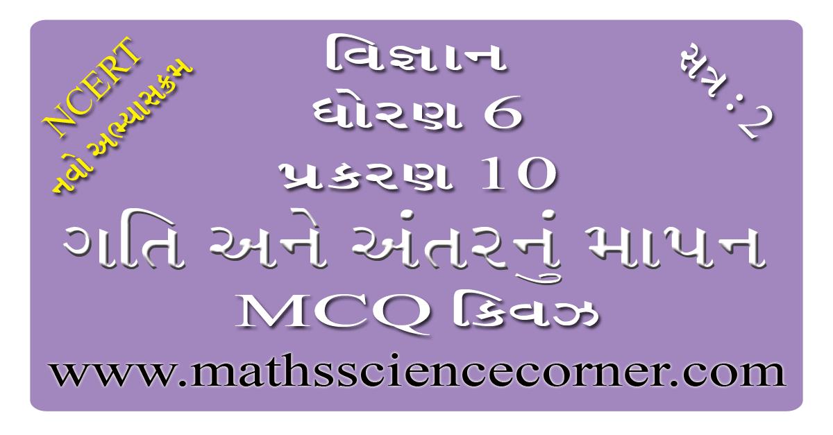 Science Std 6 Chapter 10 Online Quiz 1