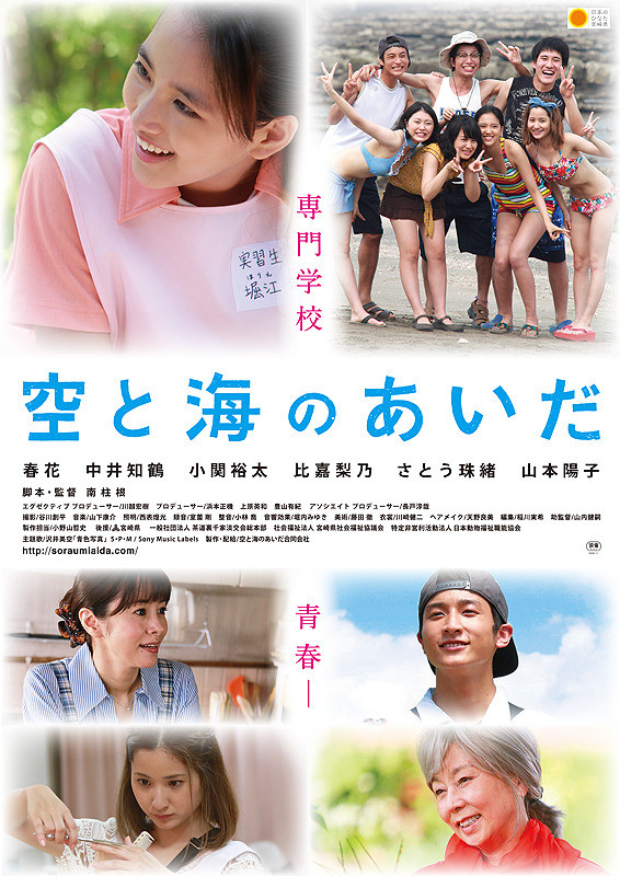 Sinopsis Between Sky And Sea / Sora to Umi no Aida (2017) - Film Jepang