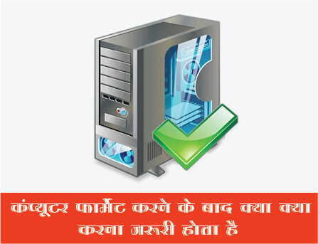 pc-format-karne-ke-bad-kya-karna-jaruri-hota-hai-hindi-me