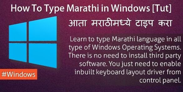 How To Type Marathi in Windows