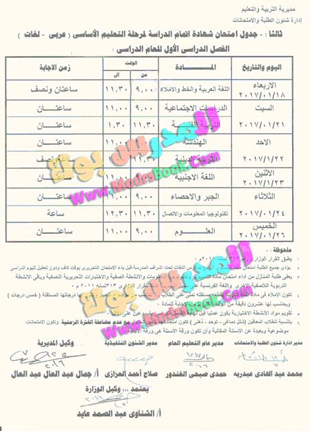 جدول امتحانات الصف الثالث الاعدادي ترم اول 2018