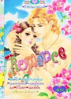 การ์ตูน Romance เล่ม 207