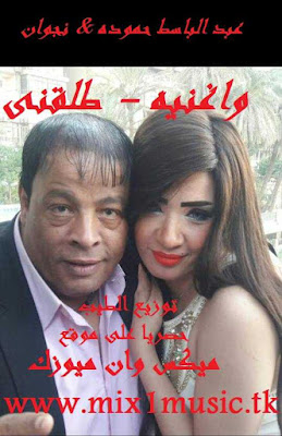 عبد الباسط حموده -نجوان-واغنيه طلقنى -توزيع الطيب-ميكس وان ميوزك