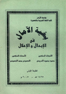 تحميل بغية الآمال في الإبدال والإعلال - محمود الدريدي والحسيني محمد الحسيني pdf